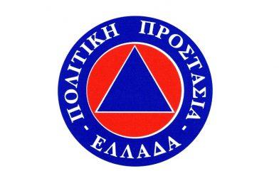 Ενημερωτικά μηνύματα προστασίας απο την Γενική Γραμματεία Πολιτικής Προστασίας Μάρτιος 2019