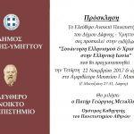 «Συνάντηση Ελληνισμού & Χριστιανισμού στην Ελληνική Ιωνία»
