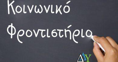 Ανανεωμένο Πρόγραμμα (απο 20.05.2019) Μαθημάτων του Κοινωνικού Φροντιστηρίου 2018 – 2019