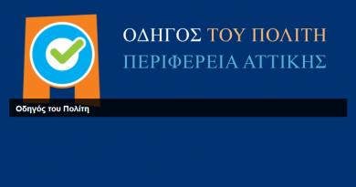 Οδηγός του Πολίτη – Περιφέρεια Αττικής