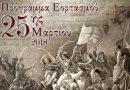 Πρόγραμμα Εορτασμού 25ης Μαρτίου 2018 στον Δήμο Δάφνης – Υμηττού
