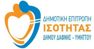 Δελτίο Τύπου 1ης εκδήλωσης Δημοτικής Επιτροπής Ισότητας