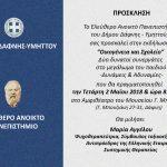Ομιλία της Αγγέλου Μαρίας στο Ελεύθερο Ανοικτό Πανεπιστήμιο του Δήμου Δάφνης – Υμηττού