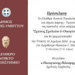 Ομιλία του Παναγιώτη Πίλουρη στο Ελεύθερο Ανοικτό Πανεπιστήμιο του Δήμου Δάφνης – Υμηττού
