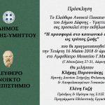 Ομιλία του Κλήμη Πυρουνάκη και της Ελένης Γαζή στο Ελεύθερο Ανοικτό Πανεπιστήμιο του Δήμου Δάφνης – Υμηττού