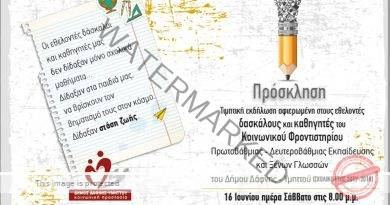 Τιμητική εκδήλωση αφιερωμένη στους εθελοντές δασκάλους και καθηγητές της Πρωτοβάθμιας-Δευτεροβάθμιας Εκπαίδευσης και Ξένων Γλωσσών