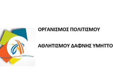 Ανακοίνωση – Κάλεσμα για το Ιστορικό αρχείο του Υμηττού απο τον ΟΠΑΔΥ