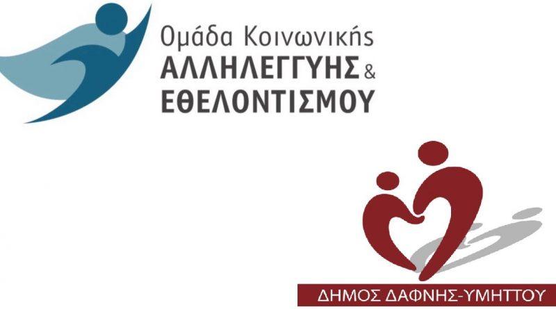 5η Δεκεμβρίου Διεθνής Ημέρα Εθελοντισμού