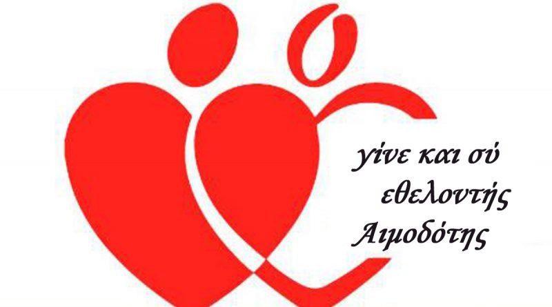 Υπενθύμιση Παγκόσμιας Ημέρας του Εθελοντή Αιμοδότη (14 Ιουνίου) και τις δράσεις του Οργανισμού Κοινωνικής Πολιτικής
