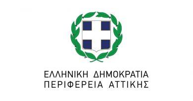 ΑΝΑΚΟΙΝΩΣΗ – Καταγραφή ζημιών των επιχειρήσεων που επλήγησαν από τις καταστροφικές πυρκαγιές στην περιοχή της Ανατολικής Αττικής