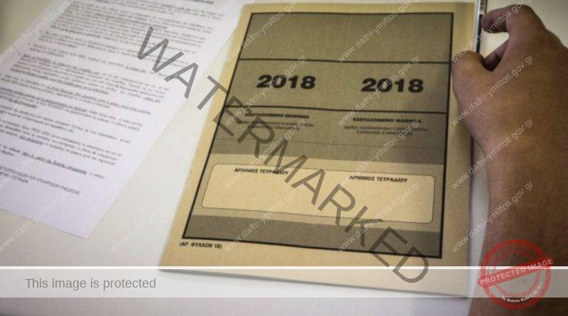 Συγχαρητήρια Επιστολή της Προέδρου και των Μελών της Δευτεροβάθμιας Σχολικής Επιτροπής για τους επιτυχόντες στις Πανελλήνιες Εξετάσεις