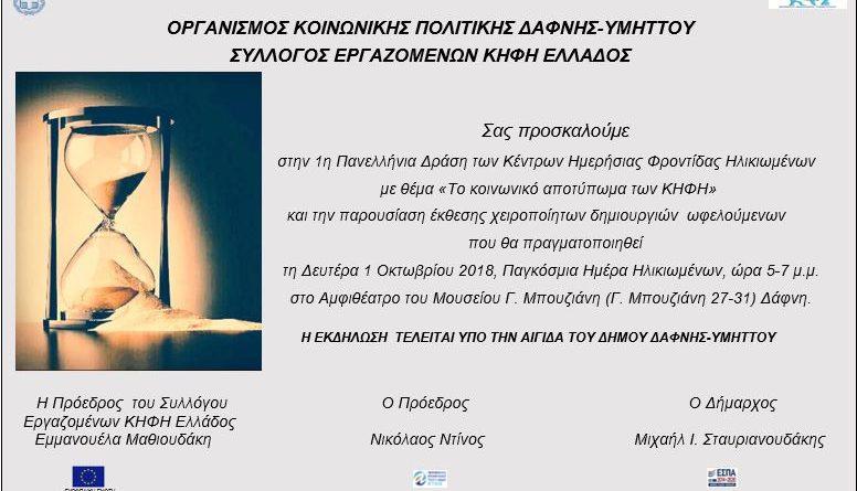 Δελτίο Τύπου – Πρόσκληση για την 1η Πανελλήνια Δράση των ΚΗΦΗ Ελλάδος