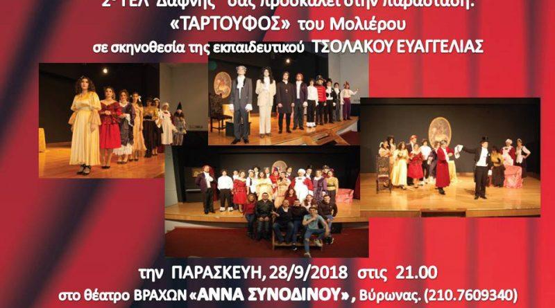 """Παράσταση της θεατρικής ομάδας του 1ου ΕΠΑ.Λ. Δάφνης – """"Ταρτούφος"""" του Μολιέρου»"""