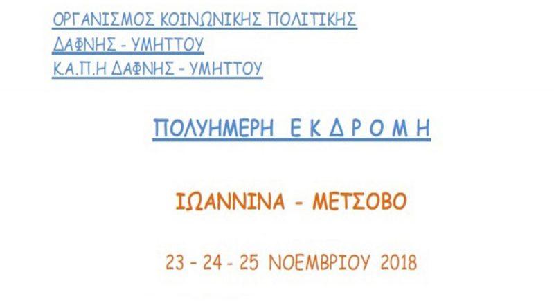 Πολύμερη εκδρομή απο τα Κ.Α.Π.Η στα Ιωάννινα – Μέτσοβο (23 – 24 – 25 Νοεμβρίου 2018)
