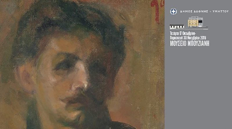 Έκθεση «Αληθινά Έργα» στο Μουσείο Μπουζιάνη (Τετάρτη 17 Οκτωβρίου – Παρασκευή 30 Νοεμβρίου 2018)