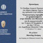 Διάλεξη του ΕΑΠ με θέμα : » Στρατιωτικές παρεμβάσεις & πραξικοπήματα στην Ελλάδα του Μεσοπολέμου «