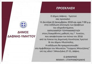 Απονομή Βραβείων του κληροδοτήματος Χαράλαμπου Τουραμάνογλου στους διακριθέντες μαθητές της Γ΄ Λυκείου