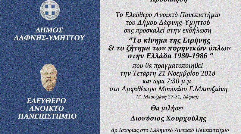 Διάλεξη του ΕΑΠ με θέμα : » Το κίνημα της Ειρήνης και το ζήτημα των πυρηνικών όπλων στην Ελλάδα 1980-1986 «