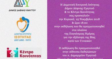 25 Νοεμβρίου – Παγκόσμια Ημέρα εξάλειψης της Βίας κατά των Γυναικών