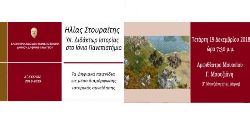 Διάλεξη του ΕΑΠ με θέμα : » Τα ψηφιακά παιχνίδια ως μέσο διαμόρφωσης ιστορικής συνείδησης «