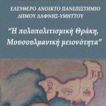 Διάλεξη του ΕΑΠ με θέμα » Η πολυπολιτισμική Θράκη , Μουσουλμανική μειονότητα. «