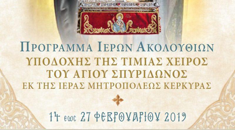 Η Τιμία Χείρα του Αγίου Σπυρίδωνος στον Ιερό Ναό Ευαγγελισμού της Θεοτόκου & Αγίας Φωτεινής Υμηττού