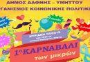 Δελτίο Τύπου « 1ο Καρναβάλι των μικρών » απο τον Οργανισμό Κοινωνικής Πολιτικής