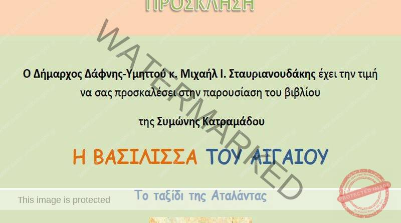 Παρουσίαση Βιβλίου της Συμώνης Κατραμάδου » Η Βασίλισσα του Αιγαίου «