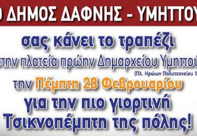 Τσικνοπέμπτη 2019 στον Δήμο Δάφνης – Υμηττού