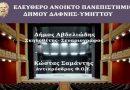 Διάλεξη του ΕΑΠ με θέμα : Το Παρόν και το Μέλλον του Ελληνικού Θεάτρου