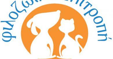 Ημερίδα απο την (Φ.ΕΠ.Δ.Υ) με θέμα: Απόκτηση Συνείδησης Ζωοφιλικής Παιδείας & Υπεύθυνης Κηδεμονίας Κατοικίδιου Ζώου (08.05.2019 19.00μμ)