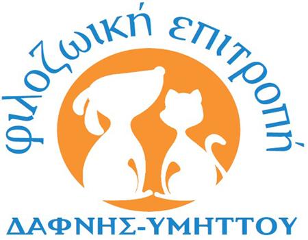 Ο Δήμος Δάφνης- Υμηττού εφιστά την προσοχή με αφορμή περιστατικό δηλητηρίασης γατιών στην πλ. Δημαρχείου Δάφνης