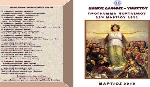 Πρόγραμμα Εορτασμού 25η Μαρτίου 2019 απο τον Δήμο Δάφνης – Υμηττού