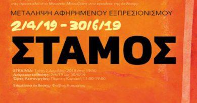 Εγκαίνια Έκθεσης ΣΤΑΜΟΣ στο Μουσείο Μπουζιάνη την 02.04.2019 έως 30.06.2019