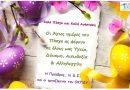 Πασχαλινές Ευχές 2019 του Οργανισμού Κοινωνικής Πολιτικής του Δήμου Δάφνης – Υμηττού