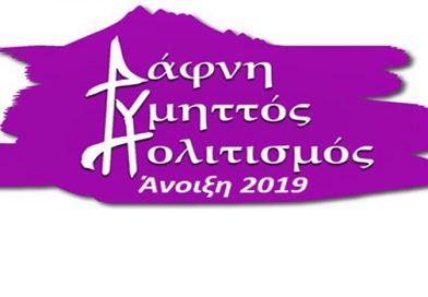 Δάφνη – Υμηττός Πολιτισμός – Άνοιξη 2019 «Συναυλία Τάκη Κωνσταντακόπουλου – 23 Απριλίου 20:30μμ»