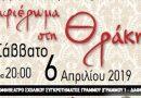 Διάλεξη του ΕΑΠ με θέμα : μουσικοχορευτική εκδήλωση – αφιέρωμα στη Θράκη.