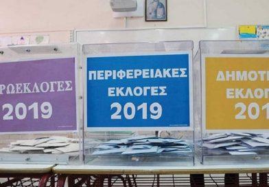 Χρήσιμες πληροφορίες για τις εκλογές (ΑΝΑΝΕΩΣΗ 23.05.2019)