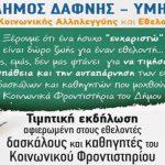 Τιμητική εκδήλωση αφιερωμένη στους εθελοντές δασκάλους και καθηγητές του Κοινωνικού Φροτιστηρίου