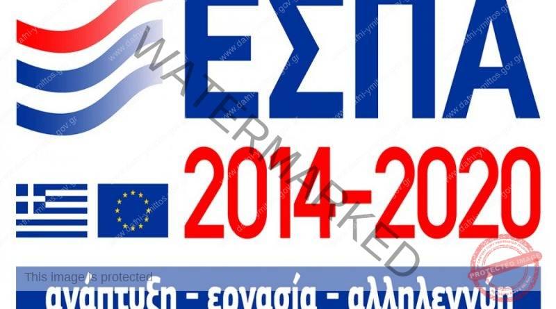 ΑΝΑΚΟΙΝΩΣΗ σχετικά με το ΕΣΠΑ 2019 – 2020 που αφορά τους Βρεφονηπιακούς Σταθμούς του Δήμου Δάφνης –Υμηττού.